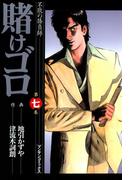 賭けゴロ7(マンサンコミックス)