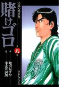 賭けゴロ9(マンサンコミックス)