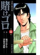 賭けゴロ11(マンサンコミックス)