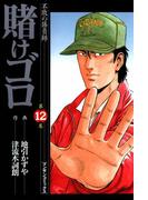 賭けゴロ12(マンサンコミックス)