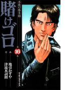 賭けゴロ16(マンサンコミックス)
