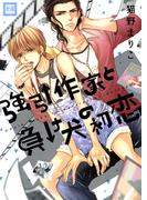 強引作家と負け犬の初恋(花音コミックス)