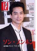 KEJ (コリア エンタテインメント ジャーナル) 2015年9月号