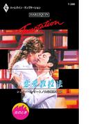 恋愛教授法(ハーレクイン・テンプテーション)
