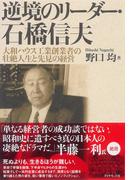 逆境のリーダー・石橋信夫