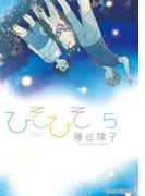 ひそひそ-silent voice-(5)(シルフコミックス)