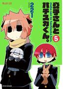 真子さんとハチスカくん。(5巻)(マイクロマガジン☆コミックス)