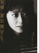 女優夏目雅子 没後30年いつまでも語り継がれるその魅力