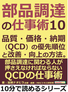 部品調達の仕事術10。品質・価格・納期(QCD)の優先順位と改善・向上の方法。