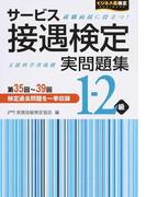 サービス接遇検定実問題集1−2級 第35回〜39回