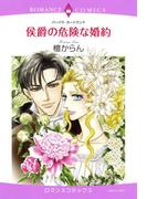 侯爵の危険な婚約(7)(ロマンスコミックス)