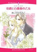 伯爵と白薔薇の乙女(3)(ロマンスコミックス)