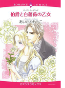 伯爵と白薔薇の乙女(6)(ロマンスコミックス)