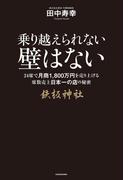 乗り越えられない壁はない 24席で月商1800万円売り上げる席数売上日本一の店の秘密(中経出版)