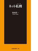 ネット私刑(リンチ)(扶桑社BOOKS)