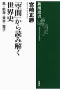 「空間」から読み解く世界史―馬・航海・資本・電子―(新潮選書)(新潮選書)
