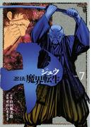 十 ~忍法魔界転生~(7)