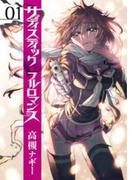 【全1-3セット】サディスティックフルロマンス(バンチコミックス)