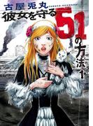 【全1-5セット】彼女を守る51の方法(バンチコミックス)