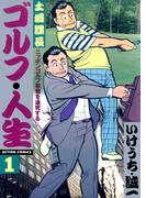 【全1-5セット】土堀課長 ゴルフ・人生(アクションコミックス)