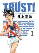 【全1-3セット】TRUST!―蒼空のたすき―(アクションコミックス)