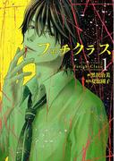 【全1-2セット】フェチクラス(アクションコミックス)