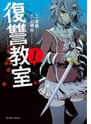 【全1-7セット】復讐教室(アクションコミックス)