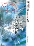 【6-10セット】高口里純自選名作集(ジュールコミックス)