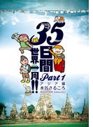 【全1-5セット】35日間世界一周!!