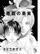 【全1-4セット】悪戯の果実(シャレードコミックス)