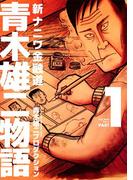 【全1-3セット】新ナニワ金融道 青木雄二物語(SPA! comics)