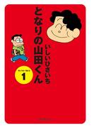 【1-5セット】となりの山田くん