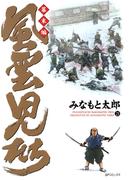 【21-25セット】風雲児たち 幕末編(SPコミックス/SPコミックス)