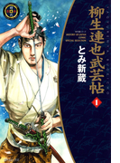 【全1-5セット】柳生連也武芸帖(SPコミックス)