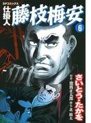 【6-10セット】仕掛人藤枝梅安