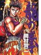 【全1-5セット】龍の拳