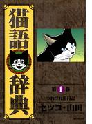 【1-5セット】猫語辞典