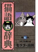 【6-10セット】猫語辞典