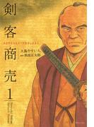 【1-5セット】剣客商売