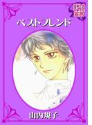 【全1-9セット】ベストフレンド(ロマンス宣言)