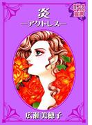 【全1-23セット】炎 ―アクトレス―(ロマンス宣言)