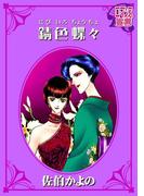 【全1-6セット】錆色蝶々(にびいろちょうちょ)(ロマンス宣言)