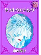 【全1-9セット】ダブル・ウエディング(ロマンス宣言)