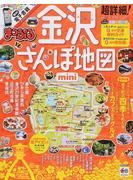 超詳細!金沢さんぽ地図 mini