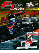 F1速報PLUS vol.38(F1速報PLUS)