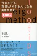 【期間限定価格】今からでも英語ができる人になる英語学習法 100 選