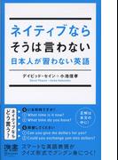 ネイティブならそうは言わない 日本人が習わない英語(ディスカヴァー携書)