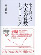 【期間限定価格】中学入試レベル 大人の算数トレーニング(ディスカヴァー携書)