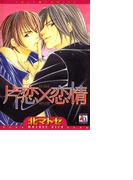 【1-5セット】片恋×恋情(アクアコミックス)