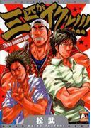 【1-5セット】三匹がイクッ!!!